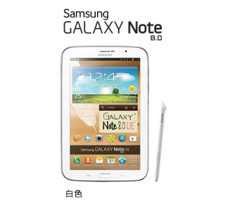 Samsung GALAXY Note 8.0 LTE 本周五 (24/5) 開賣,售價 HK$4,098!