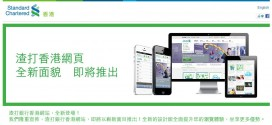 standard-chartered-hk-website-revamp