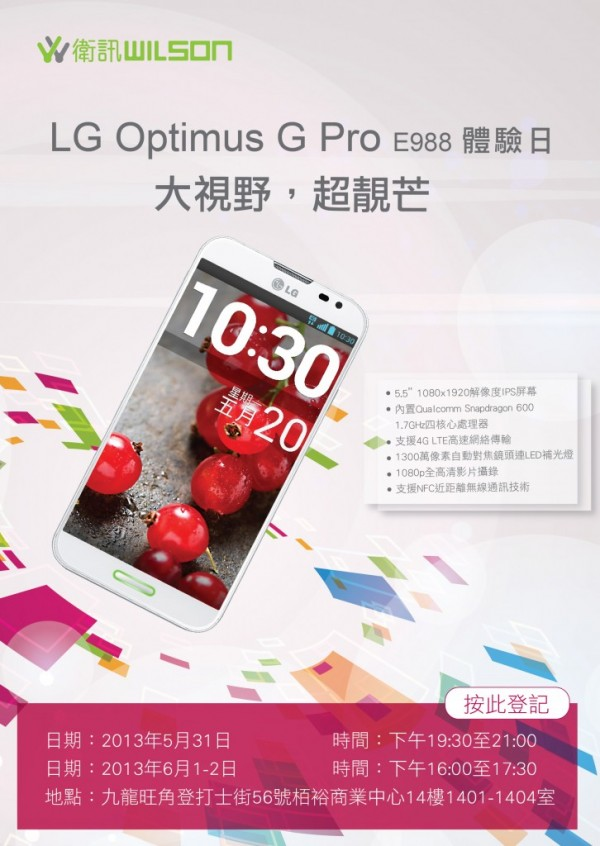 wilsoncommunications-lg-optimus-g-pro-experence-day
