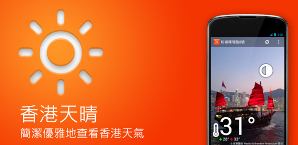 android-apps-thirtysparks-hk-sunny