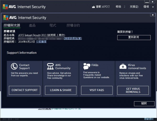 avg-internet-security-1-year-free-trial-1