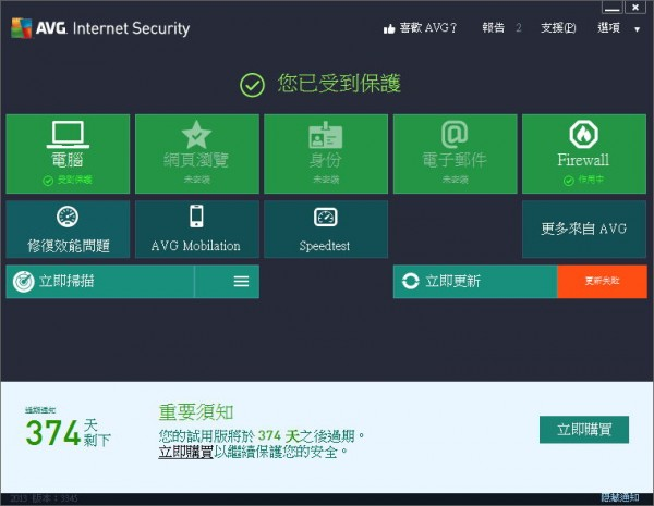 avg-internet-security-1-year-free-trial