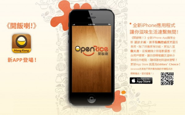 iphone-apps-openrice-v4