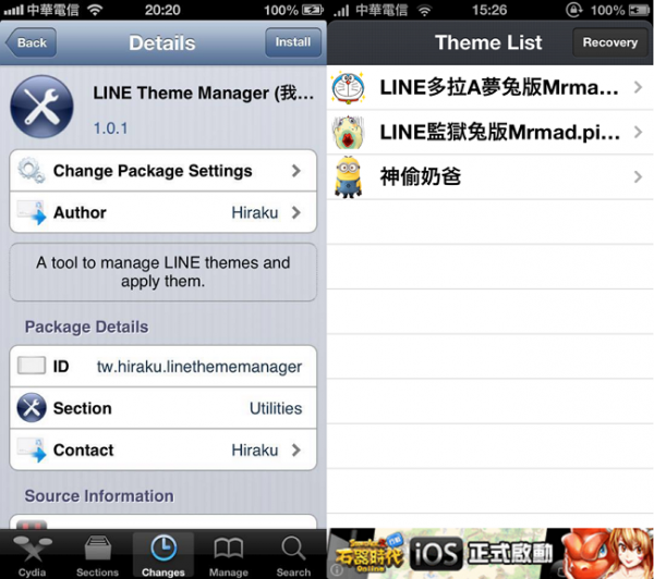 line-theme-changer-for-ios