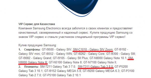 samsung-confirms-galaxy-note-iii-sm-n9000-and-other-devices