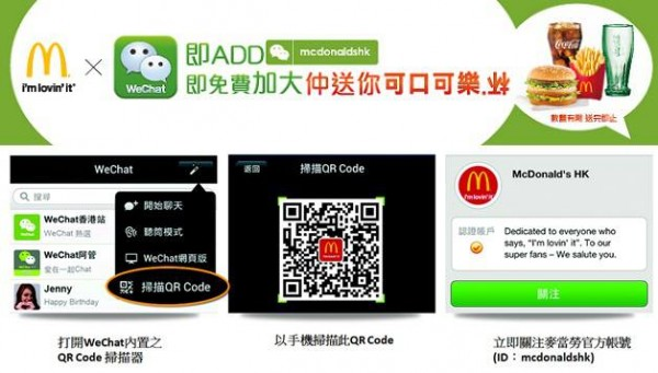 wechat-x-mcdonald-free-upgrade