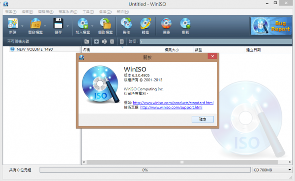 winiso-6-3-0-free-download