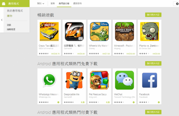 google-play-redesigned-store-online-2013-july-1