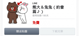 line-stickers-free-4-brown-and-conys-secret-date-1