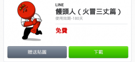 line-stickers-free-6-moon-mad-angry-edition-1