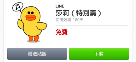 line-stickers-free-7-sally-special-edition