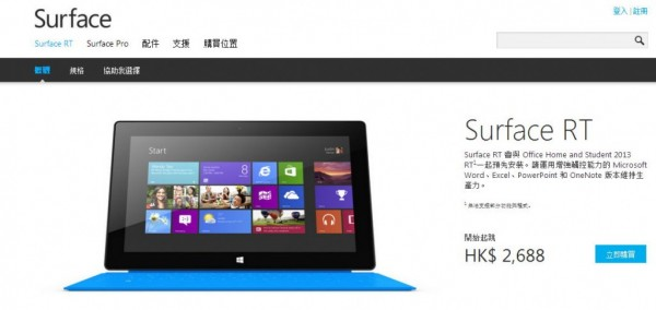 microsoft-surface-rt-hk-price-2688