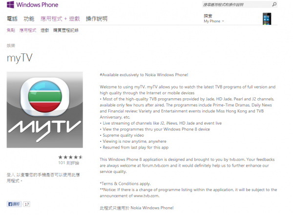 wp8-apps-tvb-mytv-exclusive-nokia
