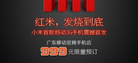 xiaomi-red-rice-rmb-999-on-china-mobile-site