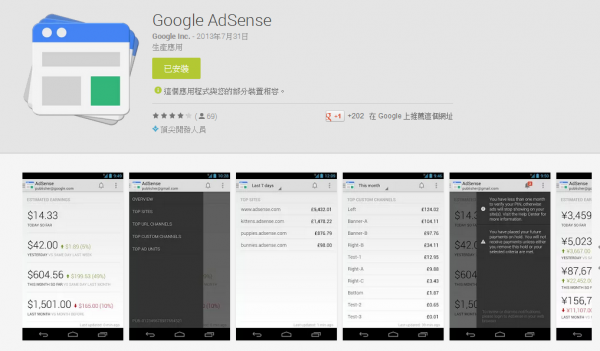 android-apps-google-adsense