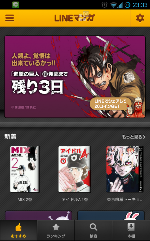 android-apps-line-manga-2