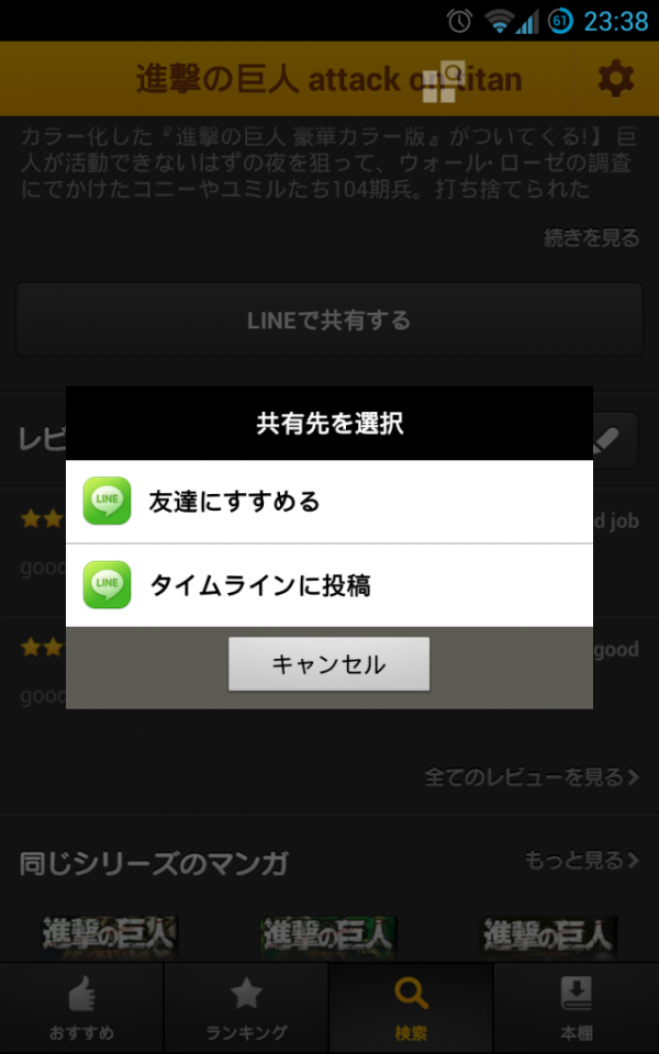 android-apps-line-manga-6