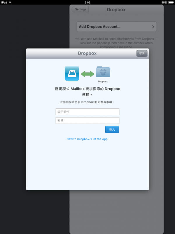 dropbox-mailbox-linkage-free-1gb-4