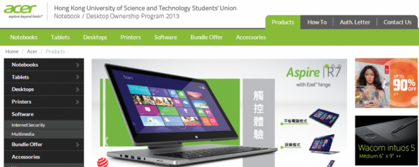 hkust-notebook-ownership-program-2013-acer