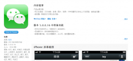 iphone-apps-wechat-5-0-released