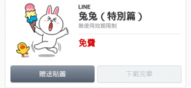 line-stickers-free-10-cony-special-edition