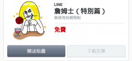line-stickers-free-11-james-special-edition