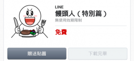 line-stickers-free-8-moon-special-edition