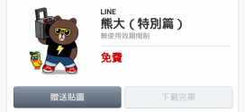 line-stickers-free-9-brown-special-edition