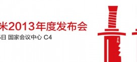 xiaomi-2013-5th-sep-press-release-1