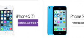 3hk-iphone-5s-and-iphone-5c-cancel-unlimited-plan