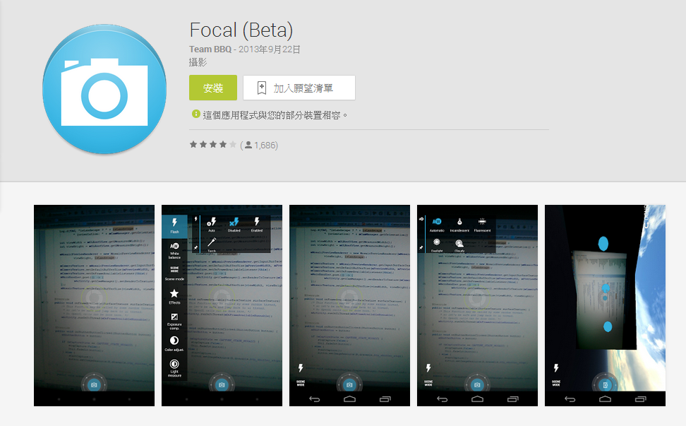 android-apps-cyanogenmod-focal-beta-arrived-play-store