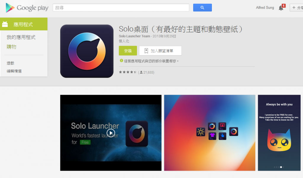 android-apps-solo-launcher