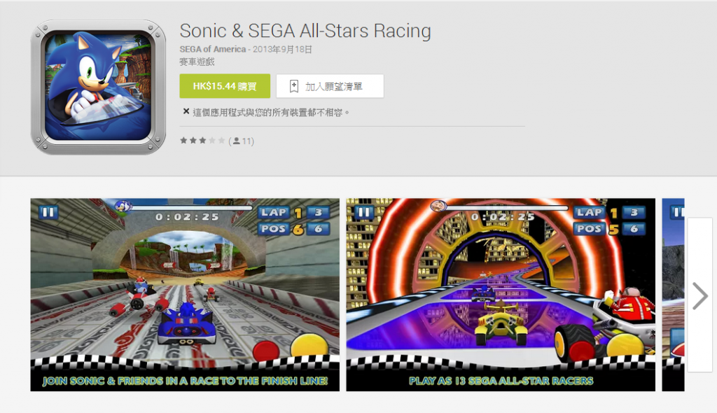 android-games-sonic-and-sega-all-stars-racing