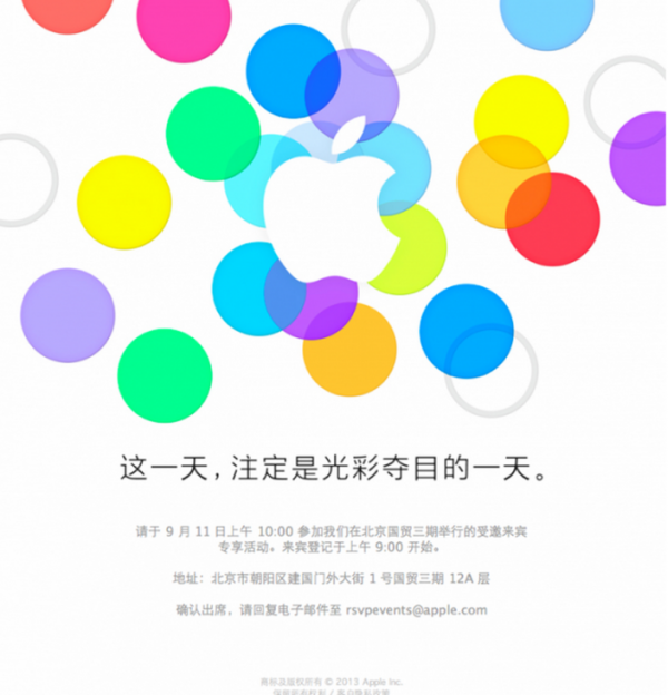 apple-2013-this-should-brighten-everyones-day-china