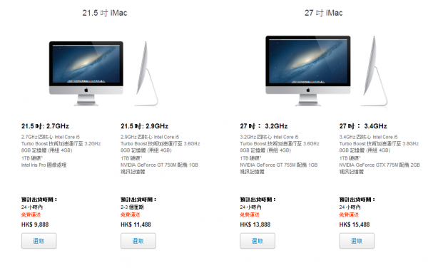 apple-imac-2013-fall-announced-1