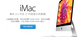 apple-imac-2013-fall-announced