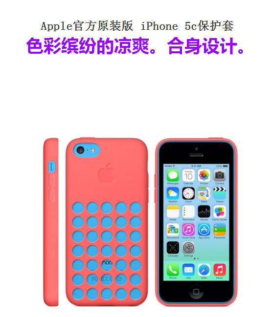 apple-iphone-5c-case-clone-for-rmb-8-5-1