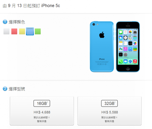 apple-iphone-5c-hk-4688