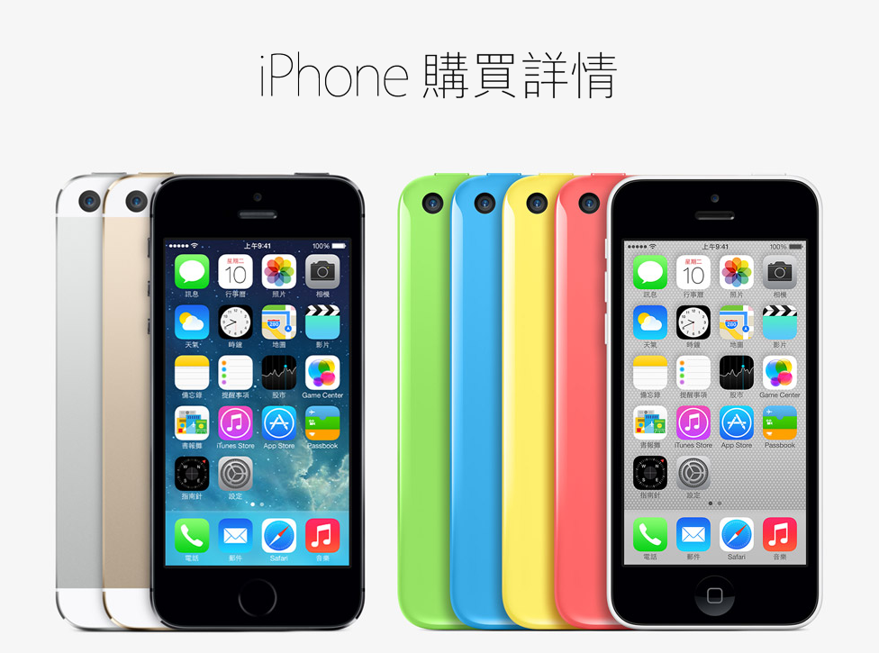 apple-iphone-5c-iphone-5s-hk-price-1