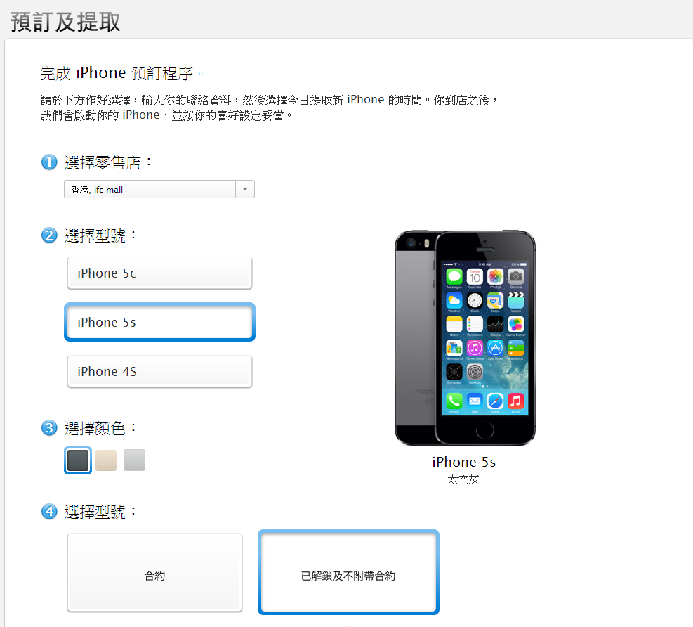 apple-retail-store-preorder-iphone5s-and-iphone-5c-hk-4