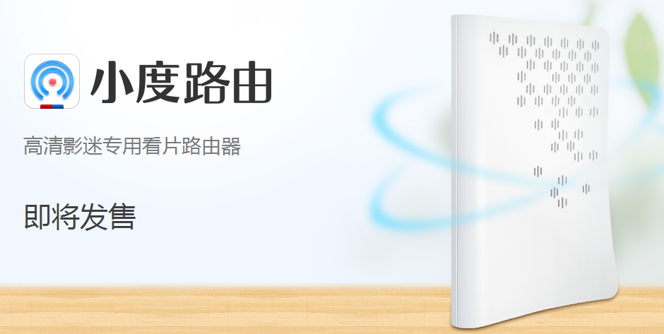 baidu-device-router