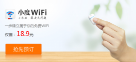 baidu-device-wifi