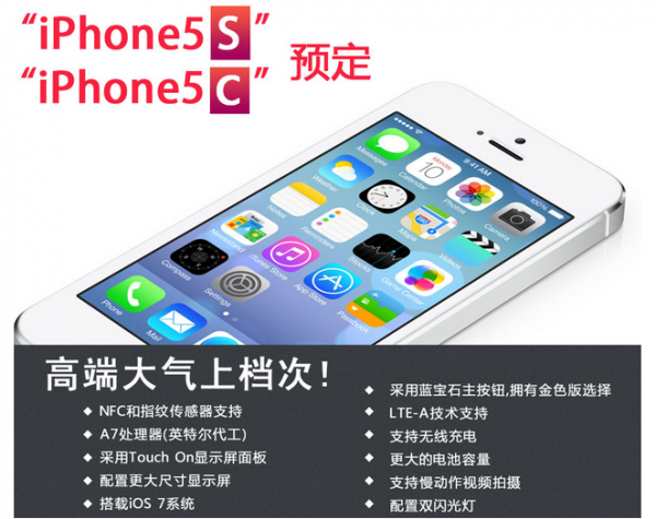 bj-china-telecom-leaked-iphone-5s-and-iphone-5c-spec-highlights