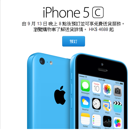 iphone-5c-hk-13-sep-8pm
