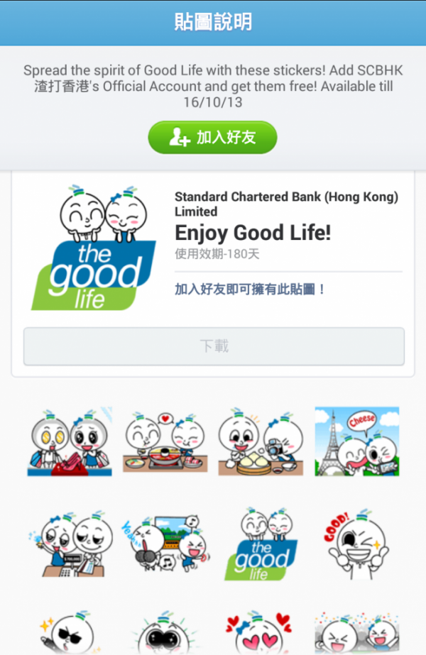 line-stickers-free-12-scbankhk-enjoy-good-life-1