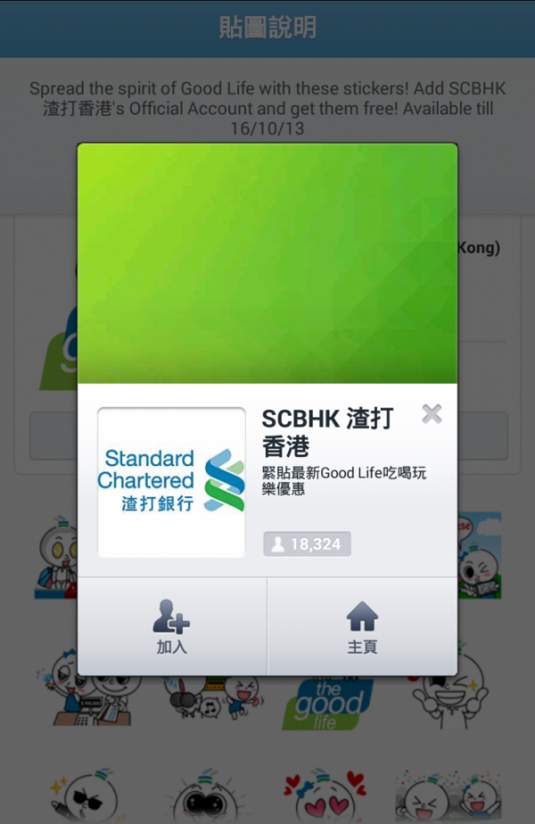 line-stickers-free-12-scbankhk-enjoy-good-life-2
