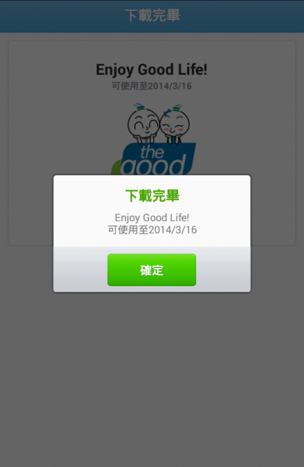 line-stickers-free-12-scbankhk-enjoy-good-life-3