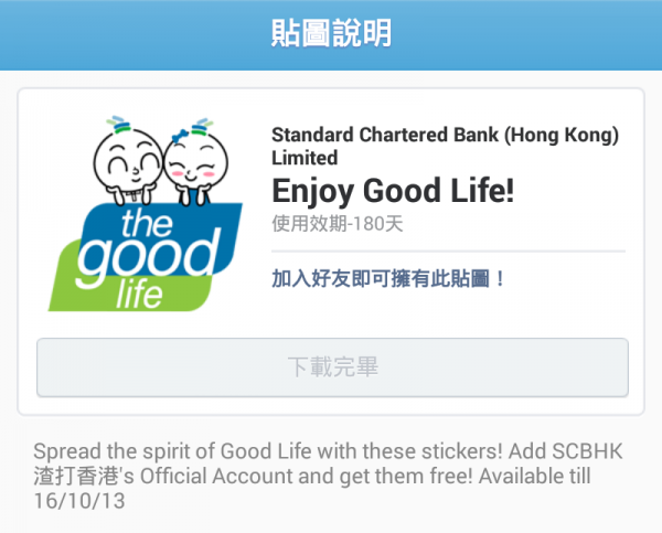 line-stickers-free-12-scbankhk-enjoy-good-life-4