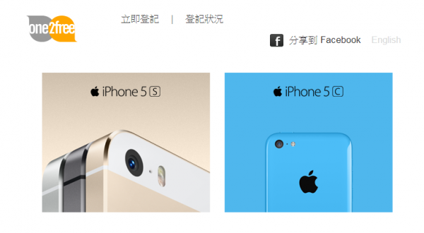 one2free-iphone-5s-and-5c-pre-order-page