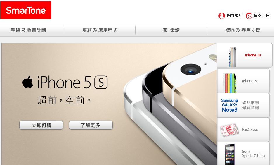 smartone-iphone-5s-and-5c-plan-cancel-unlimited-data